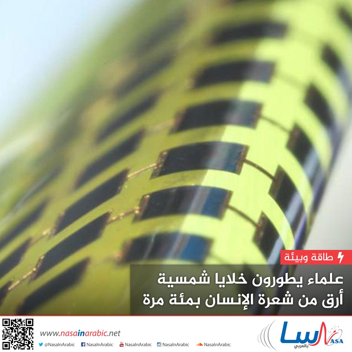 تطوير خلايا شمسية أرق من الشعرة بمئة مرة