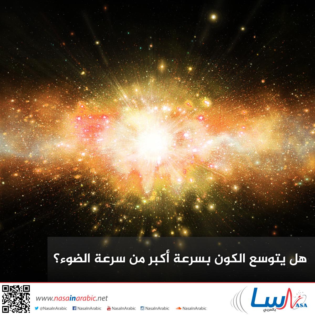 هل يتوسع الكون بسرعة أكبر من سرعة الضوء؟