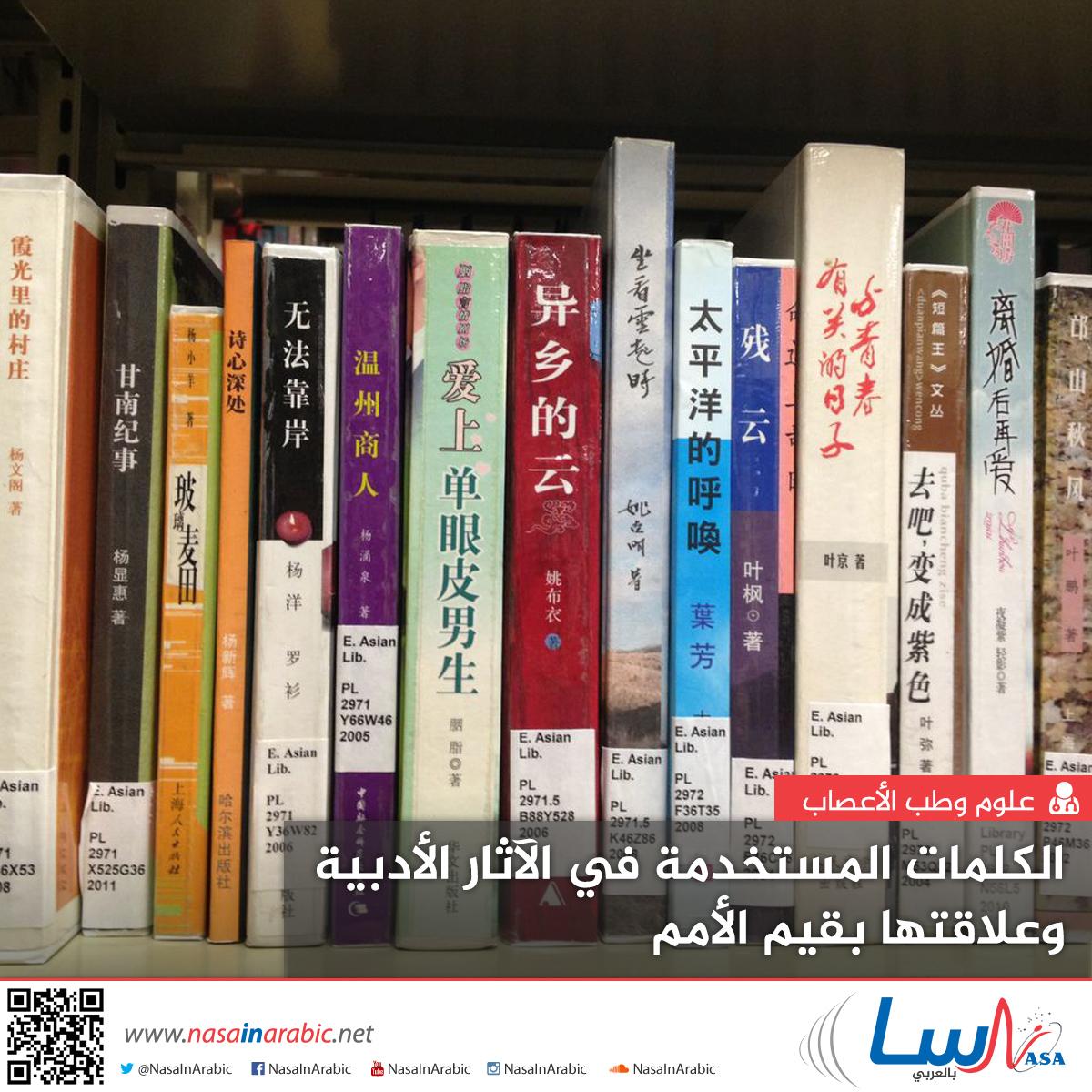 الكلمات المستخدمة في الآثار الأدبية وعلاقتها بقيم الأمم