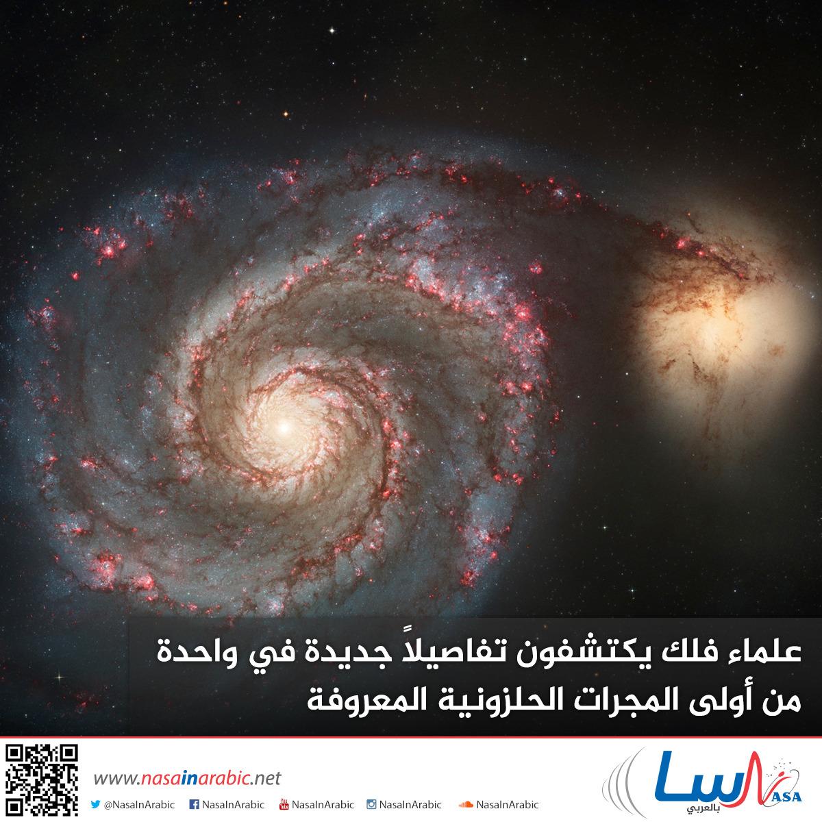 علماء فلك يكتشفون تفاصيلاً جديدة في واحدة من أولى المجرات الحلزونية المعروفة
