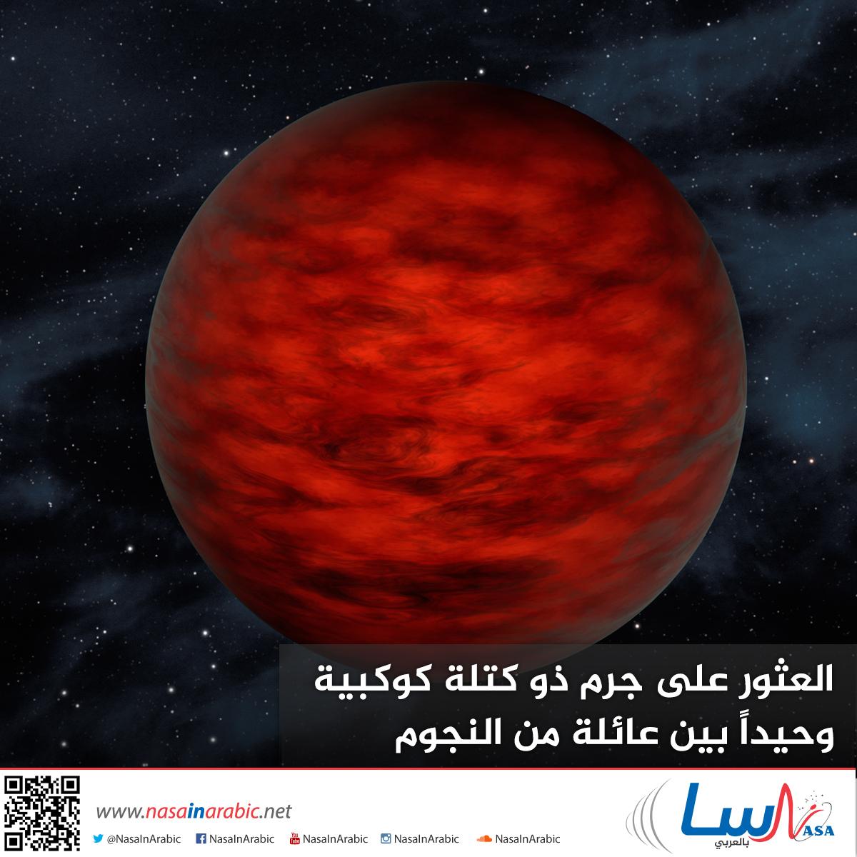 العثور على جرم ذو كتلة كوكبية وحيداً بين عائلة من النجوم