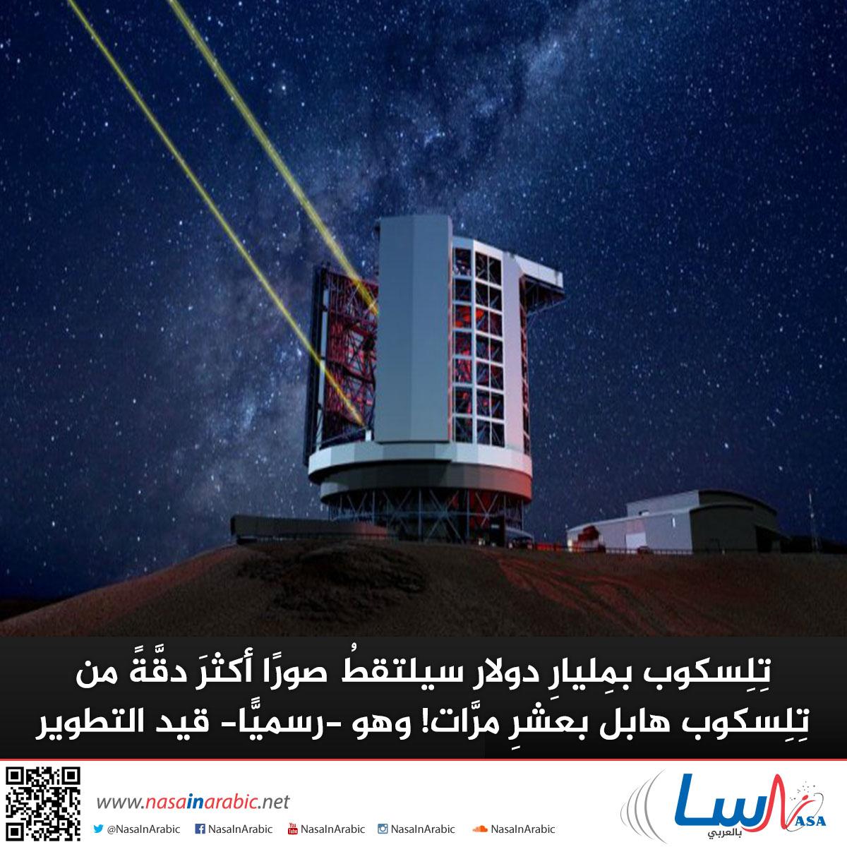 تعرف على تلسكوب ماجلان العملاق