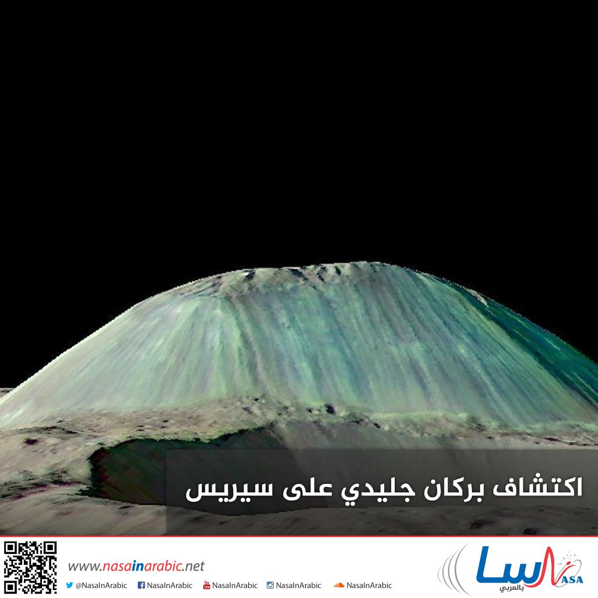 اكتشاف بركان جليدي على سيريس يساوي نصف حجم جبل إيفرست