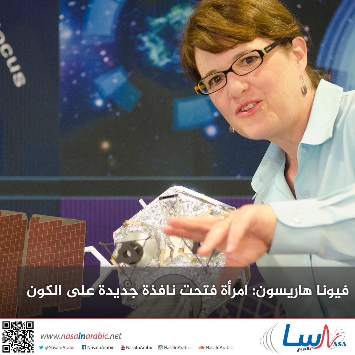 فيونا هاريسون: امرأة فتحت نافذة جديدة على الكون