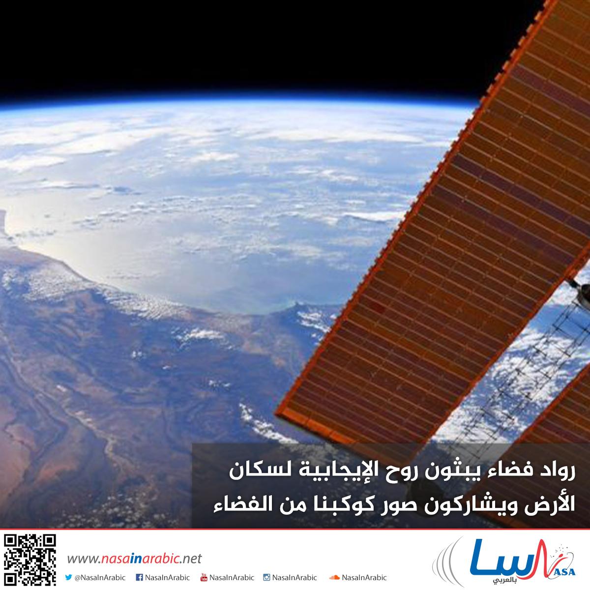 رواد فضاء يبثون روح الإيجابية لسكان الأرض ويشاركون صور كوكبنا من الفضاء