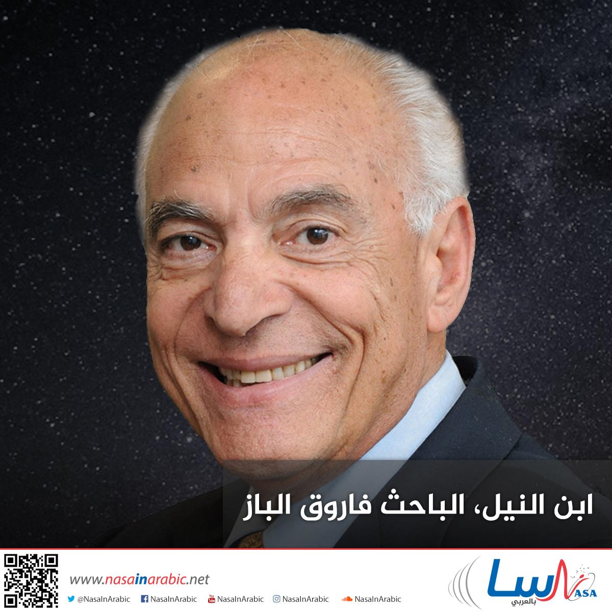 ابن النيل، الباحث فاروق الباز