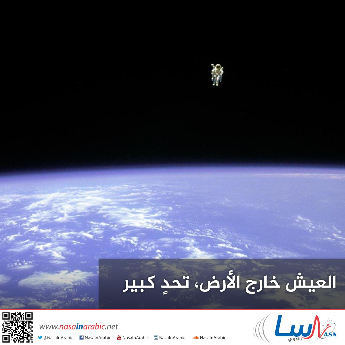العيش خارج الأرض، تحدٍ كبير