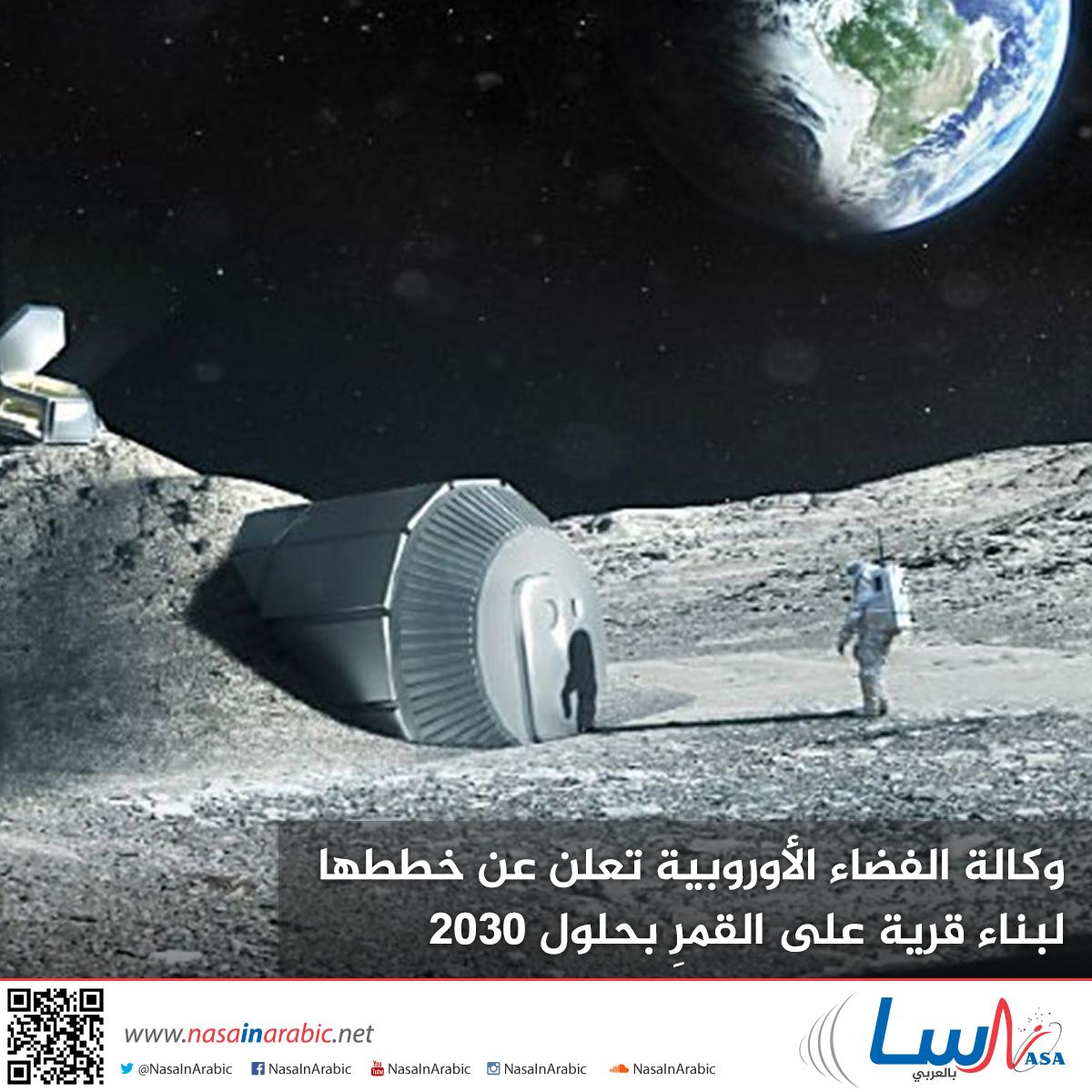 وكالة الفضاء الأوروبية تعلن عن خططها لبناء قرية على القمرِ بحلول 2030
