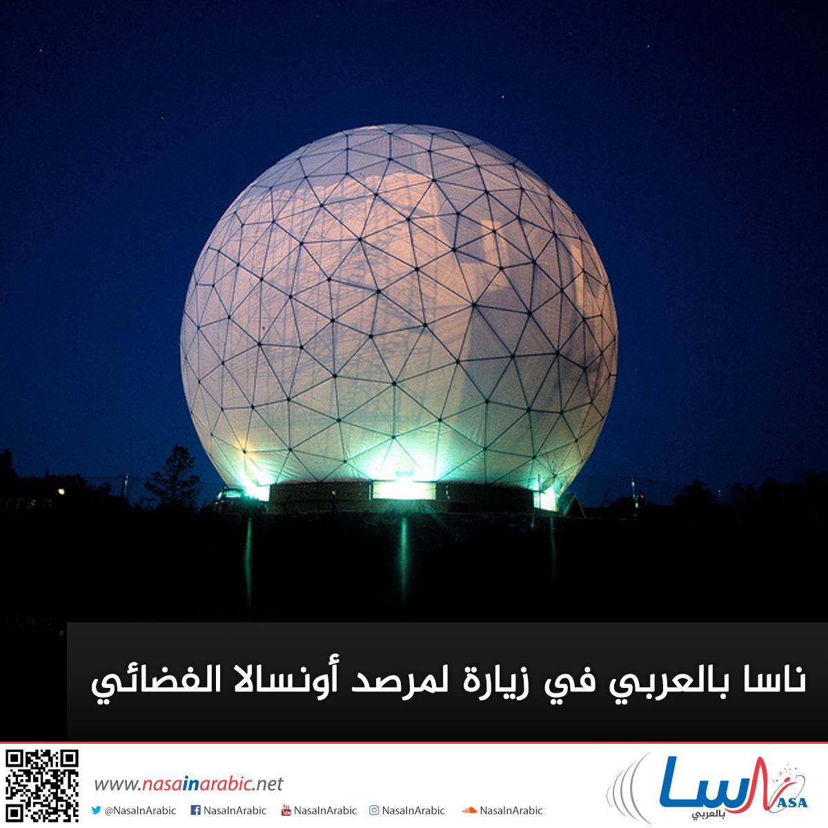 ناسا بالعربي في زيارة لمرصد أونسالا الفضائي