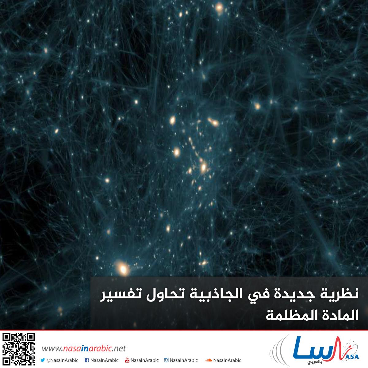 نظرية جديدة في الجاذبية تحاول تفسير المادة المظلمة