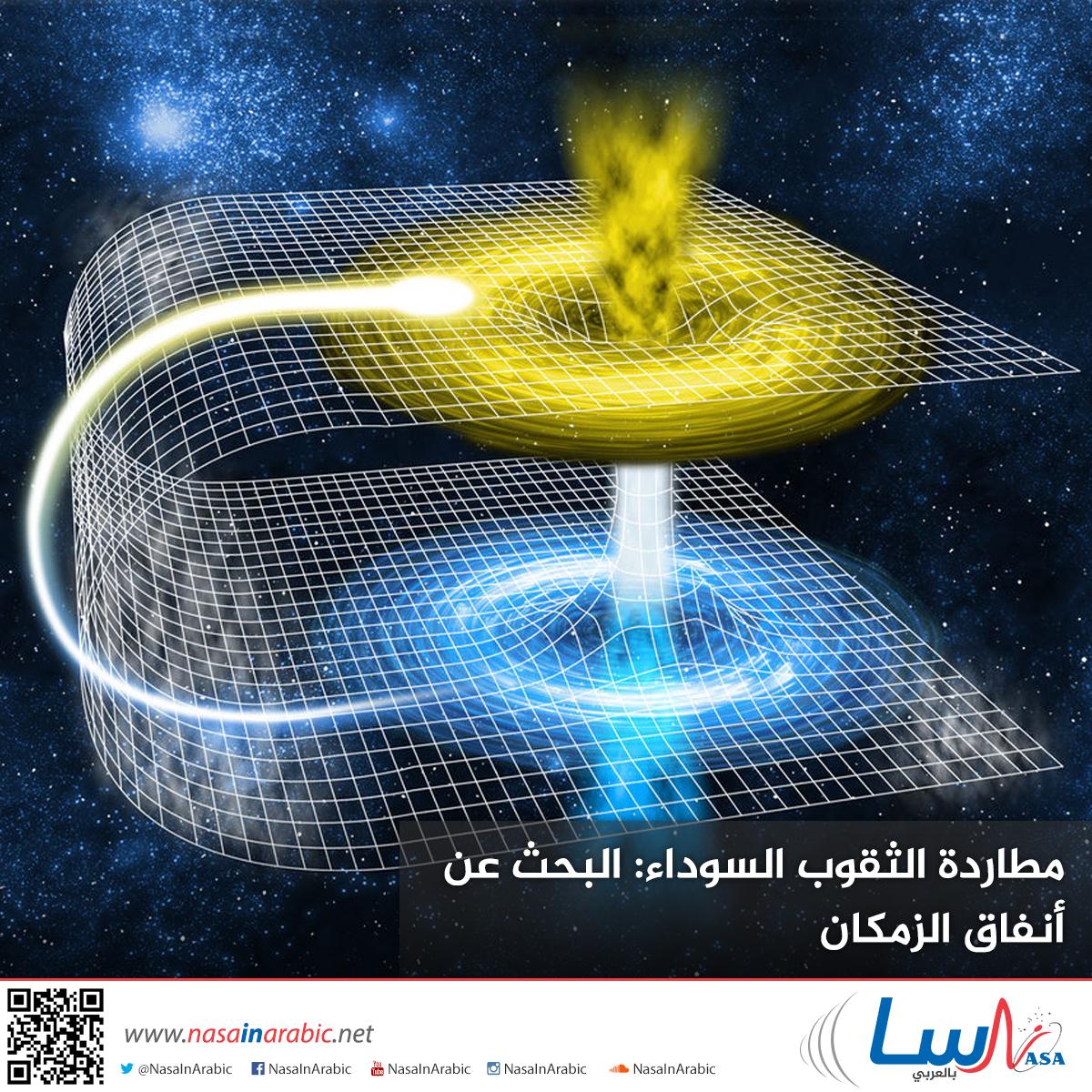 مطاردة الثقوب السوداء: البحث عن أنفاق الزمكان