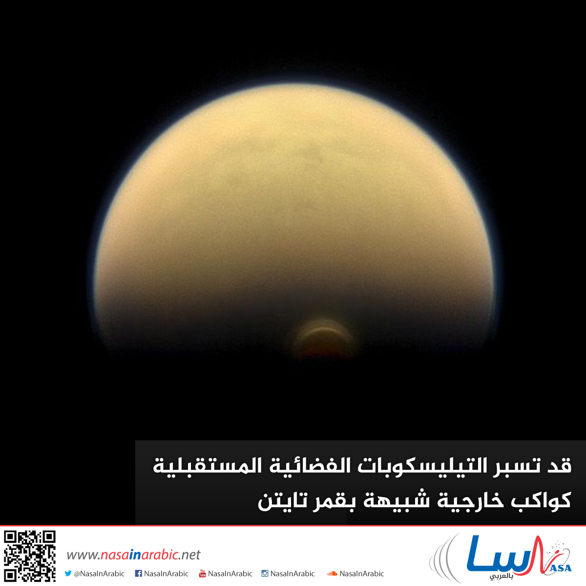 قد تسبر التيليسكوبات الفضائية المستقبلية كواكب خارجية شبيهة بقمر تايتن