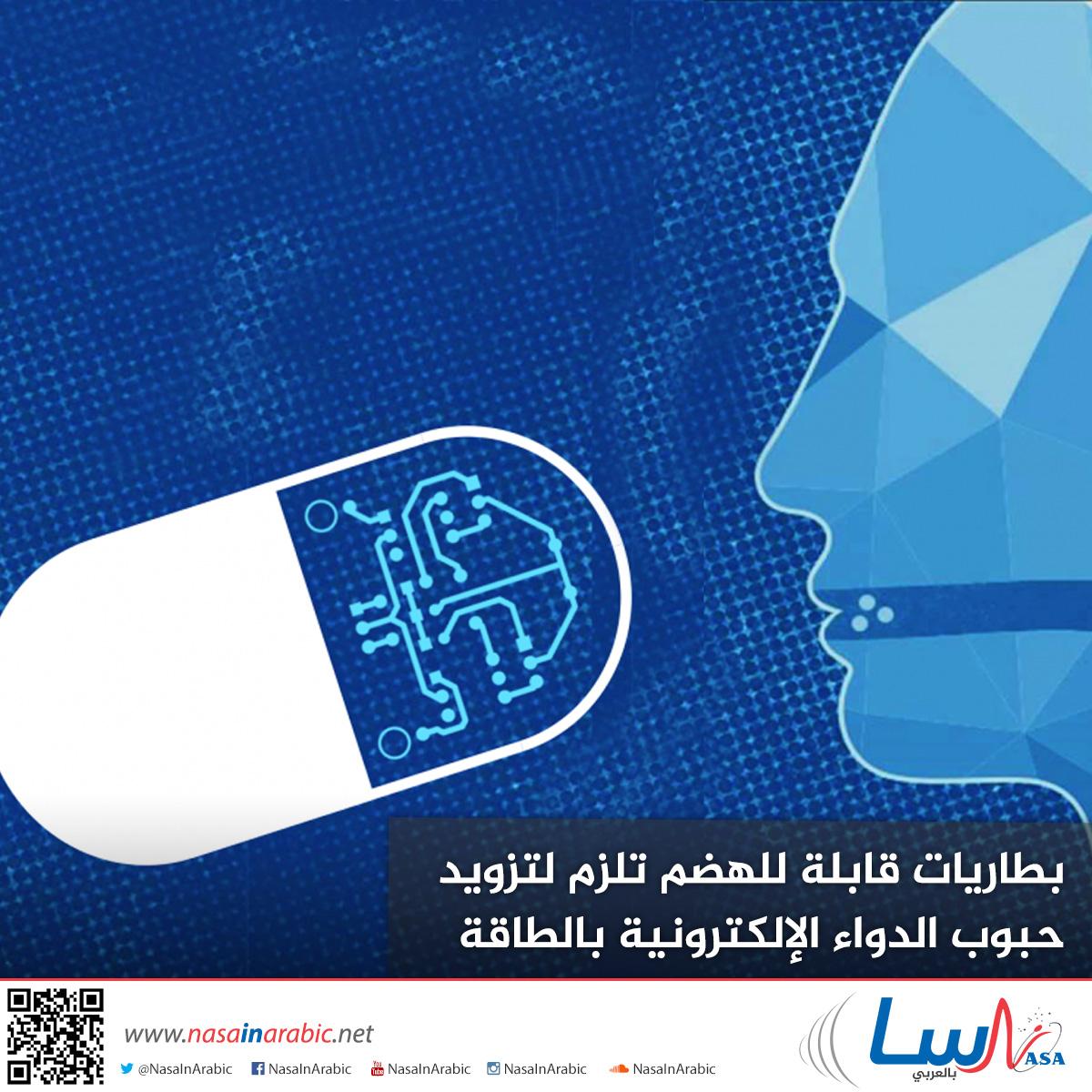 بطاريات قابلة للهضم لتزويد حبوب الدواء الإلكترونية بالطاقة
