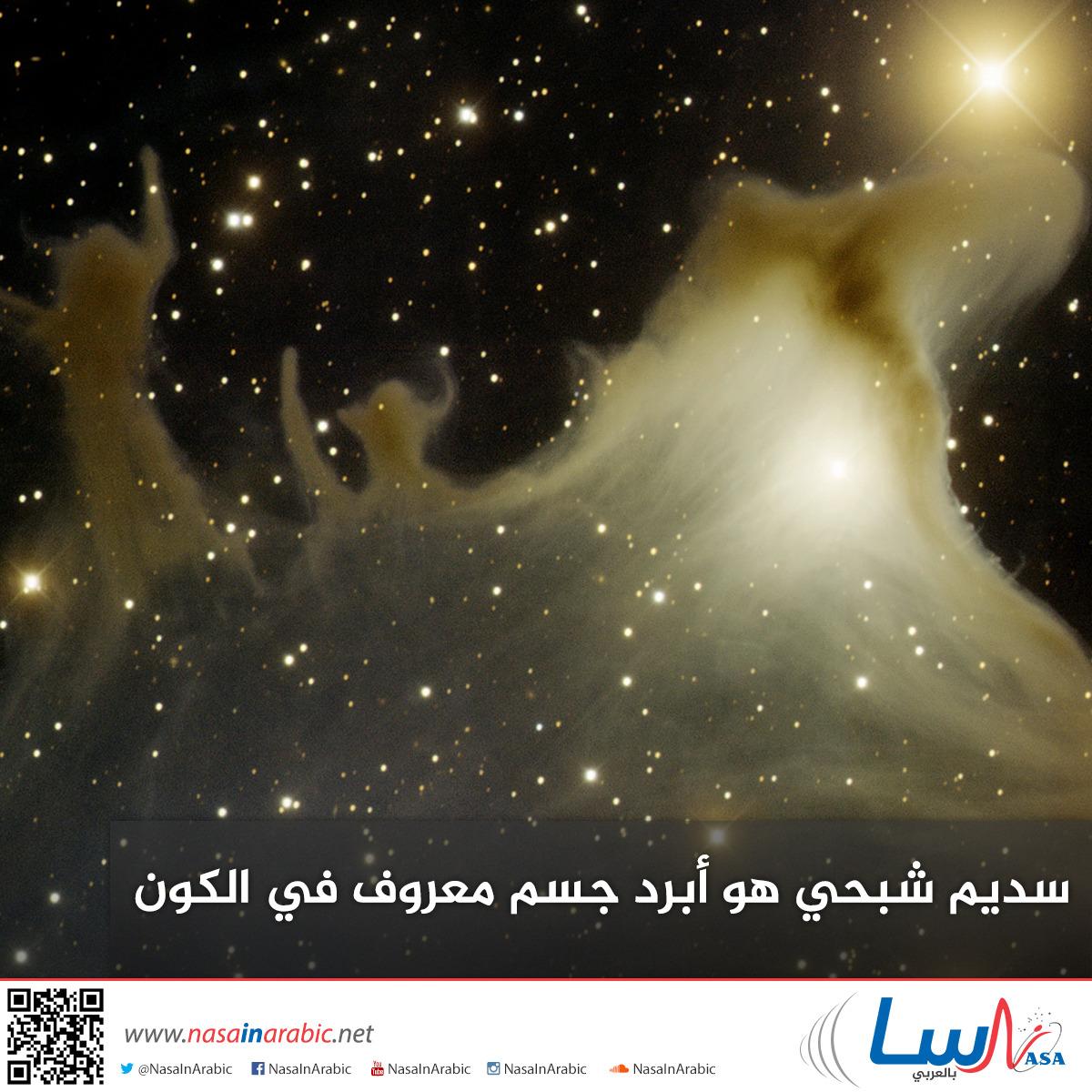 سديم شبحي هو أبرد جسم معروف في الكون