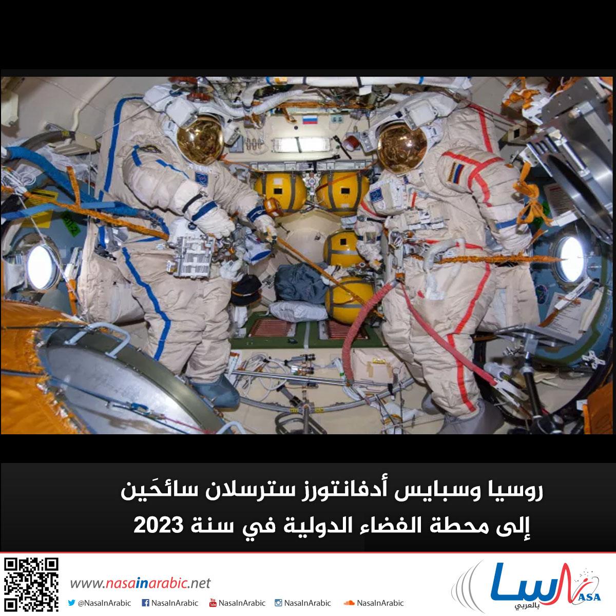 روسيا وسبايس أدفانتورز سترسلان سائحَين إلى محطة الفضاء الدولية في سنة 2023