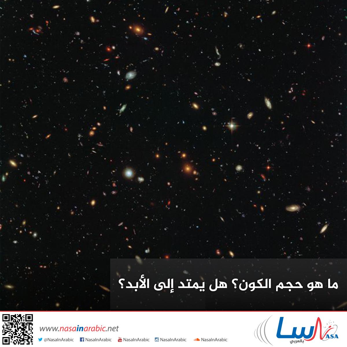 ما هو حجم الكون؟ هل يمتد إلى الأبد؟