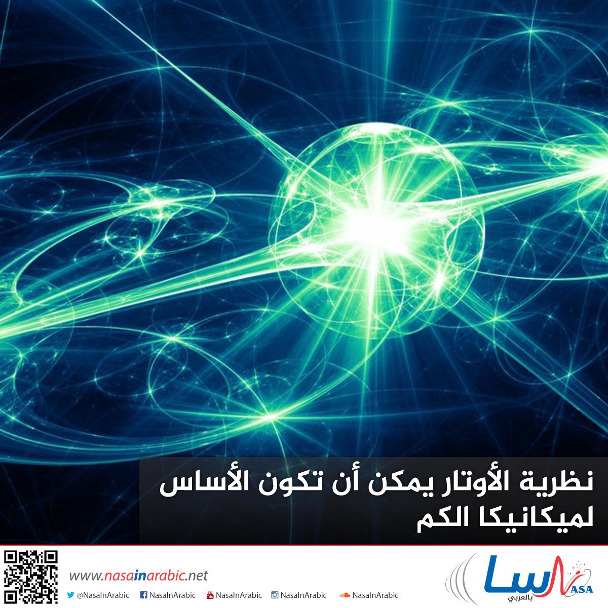 نظرية الأوتار يمكن أن تكون الأساس لميكانيكا الكم