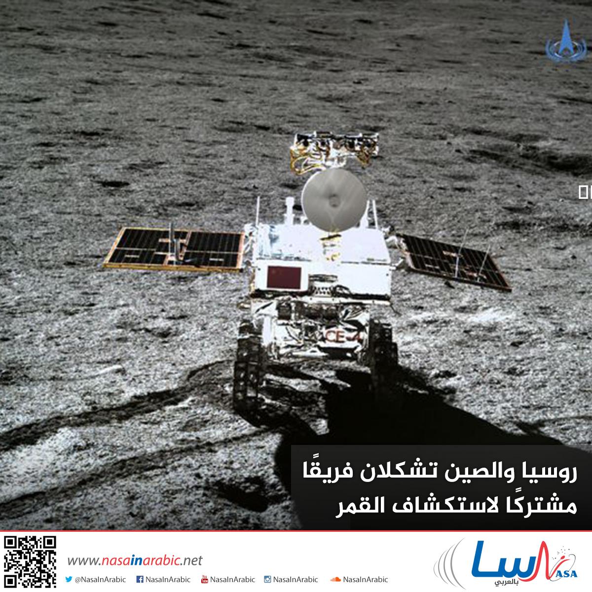 روسيا والصين تشكلان فريقًا مشتركًا لاستكشاف القمر