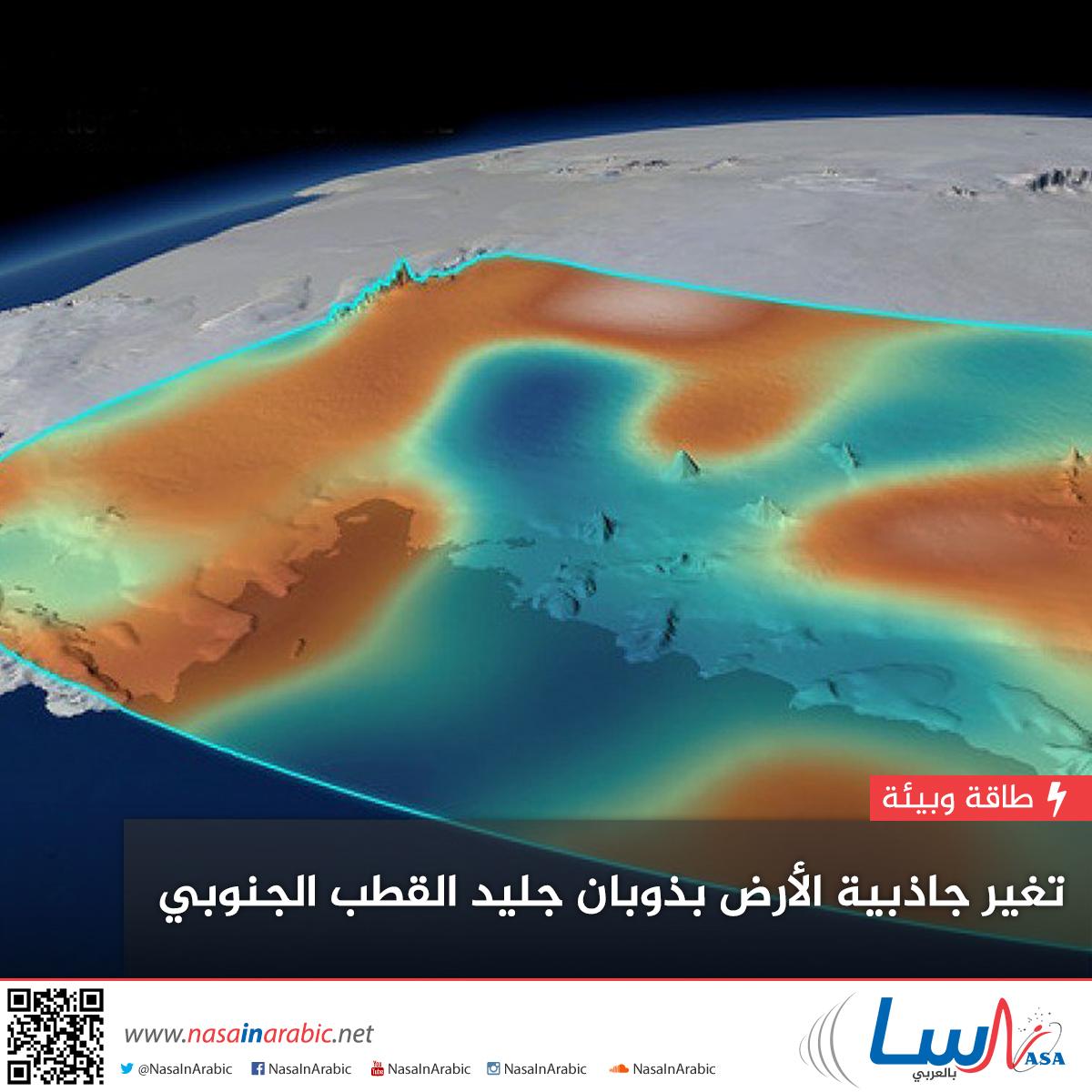 تغير جاذبية الأرض بذوبان جليد القطب الجنوبي