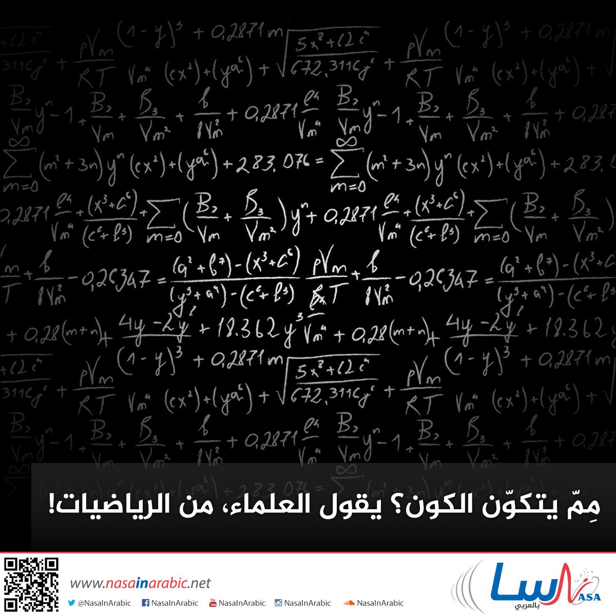 مِمّ يتكوّن الكون؟ يقول العلماء: من الرياضيات!