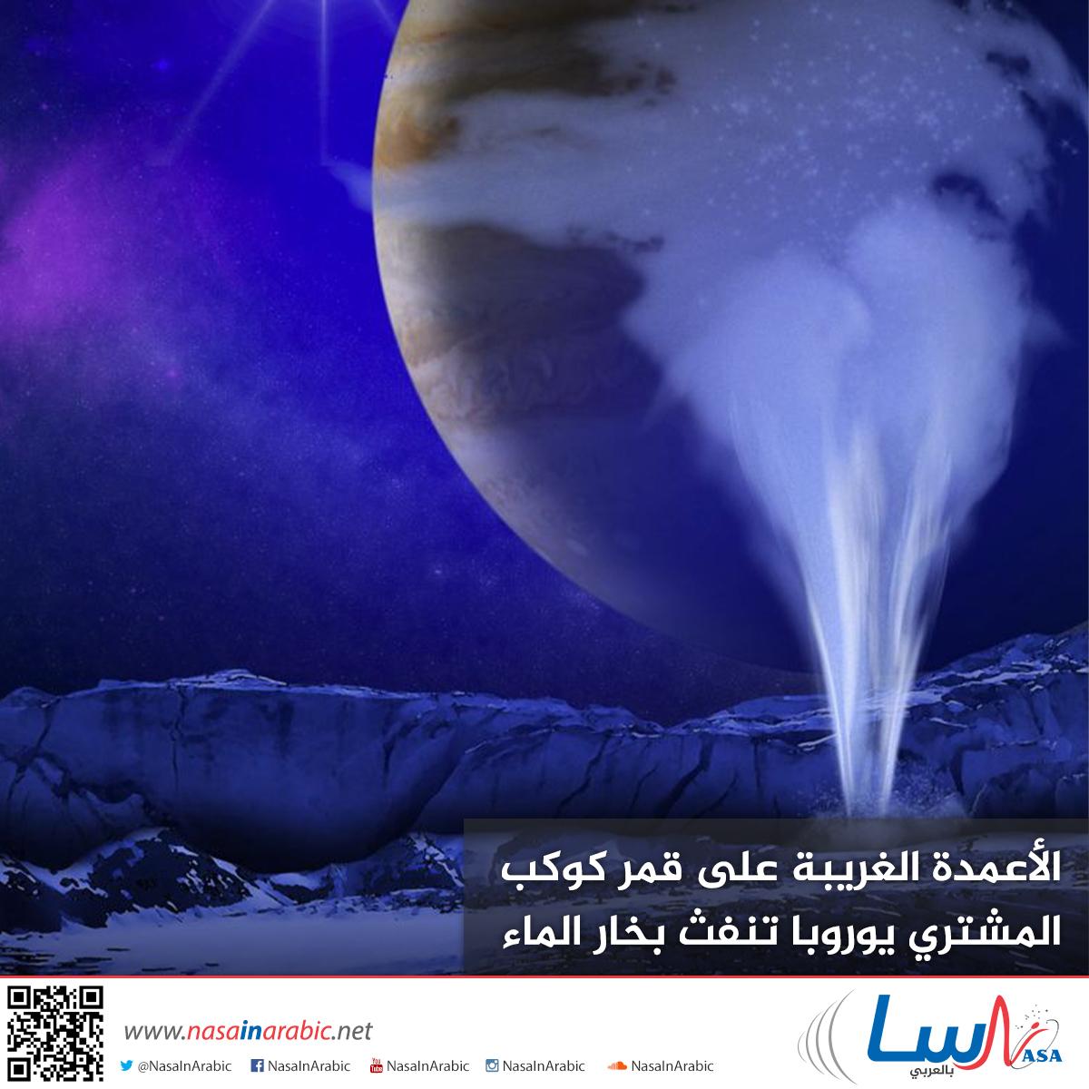 الأعمدة الغريبة على قمر كوكب المشتري يوروبا تنفث بخار الماء
