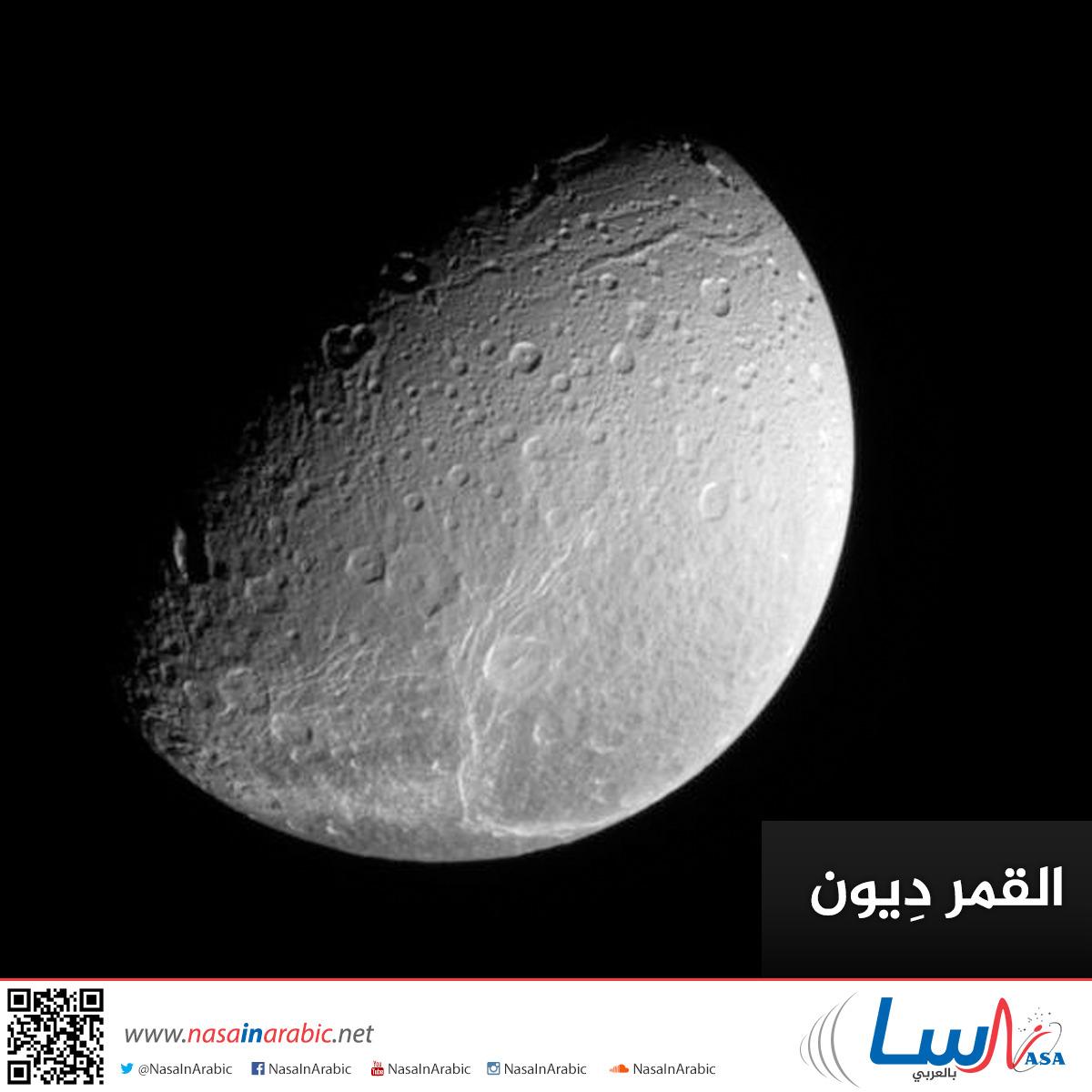 القمر دِيون