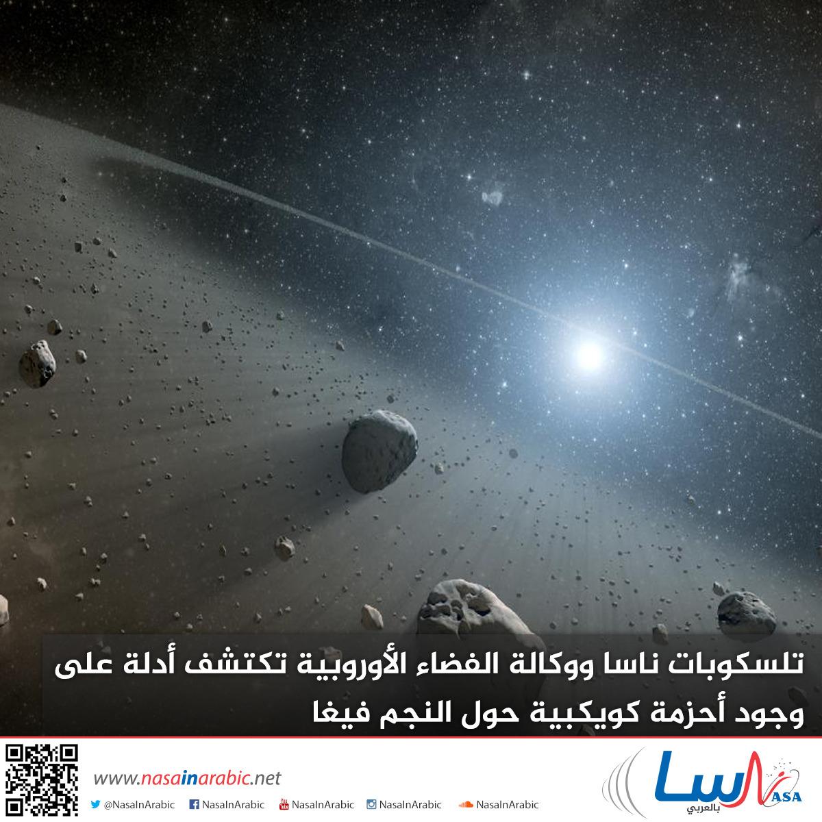 تلسكوبات ناسا ووكالة الفضاء الأوروبية تكتشف أدلة على وجود أحزمة كويكبية حول النجم فيغا