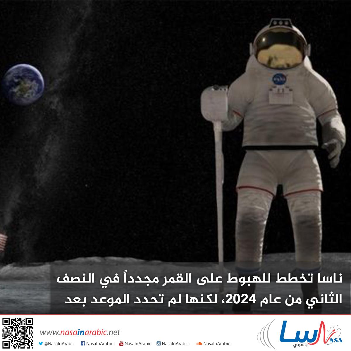 ناسا تخطط للهبوط على القمر مجدداً في النصف الثاني من عام 2024، لكنها لم تحدد الموعد بعد
