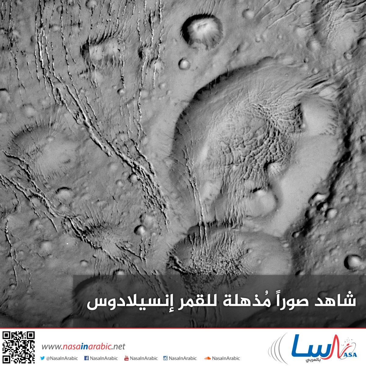 شاهد صوراً مُذهلة للقمر إنسيلادوس