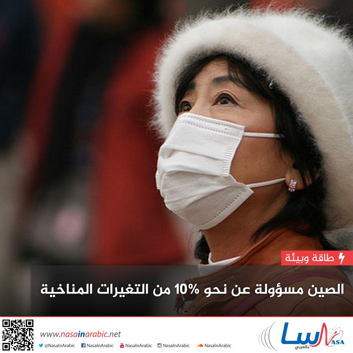 الصين مسؤولة عن نحو 10% من التغيرات المناخية