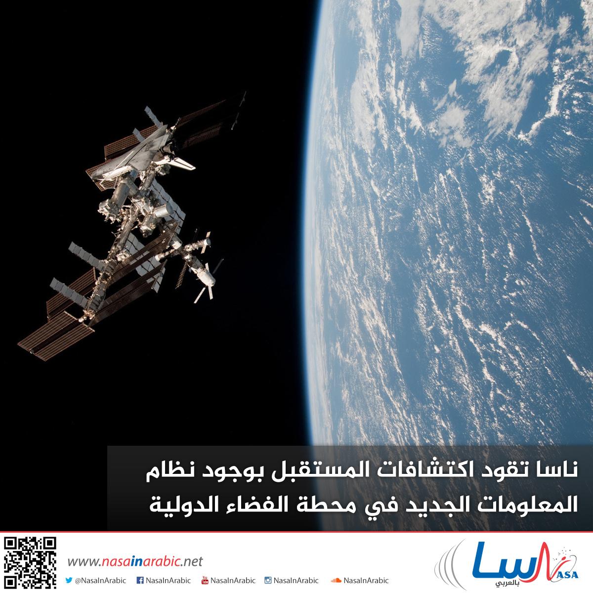 ناسا تقود اكتشافات المستقبل بوجود نظام المعلومات الجديد في محطة الفضاء الدولية