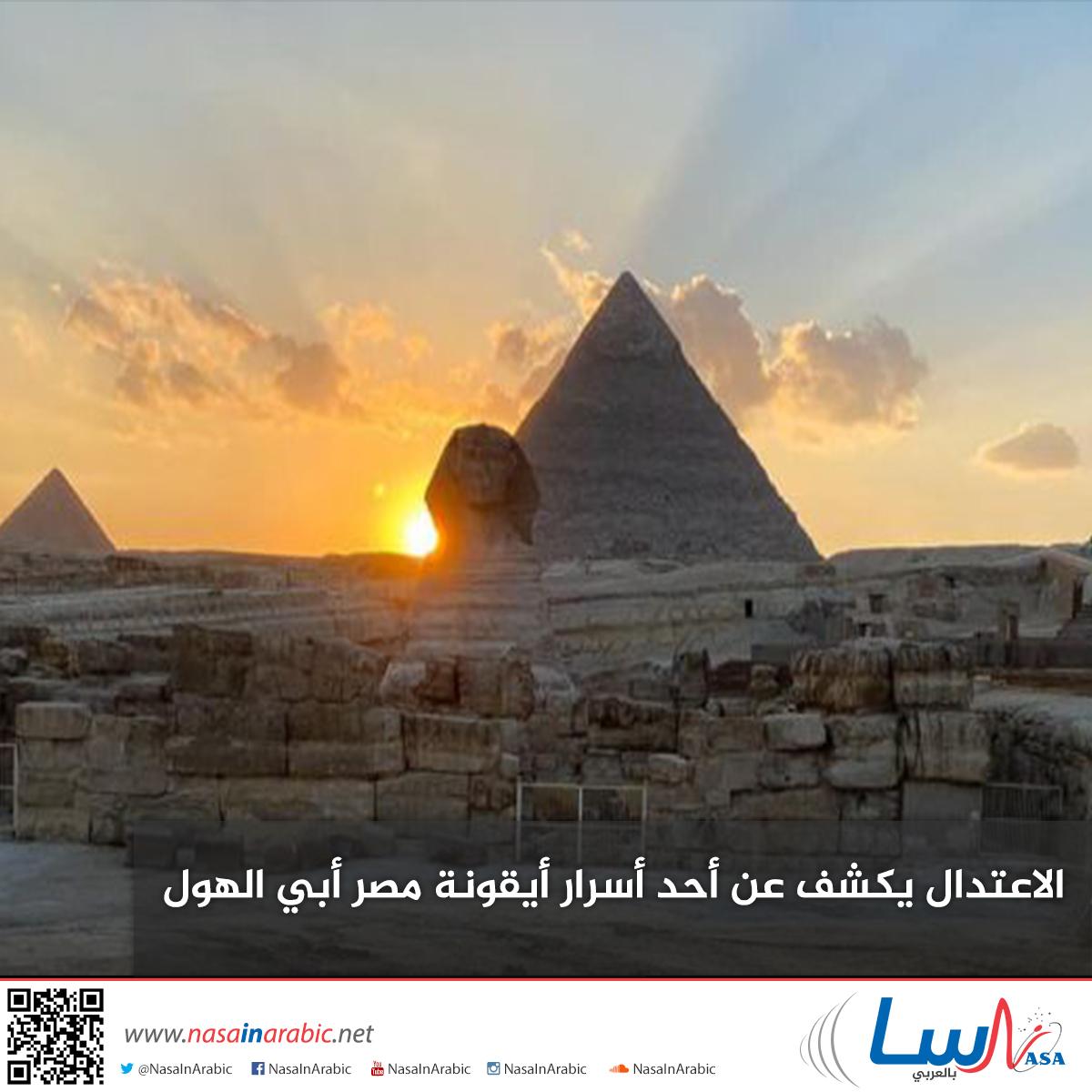 الاعتدال يكشف عن أحد أسرار أيقونة مصر أبي الهول