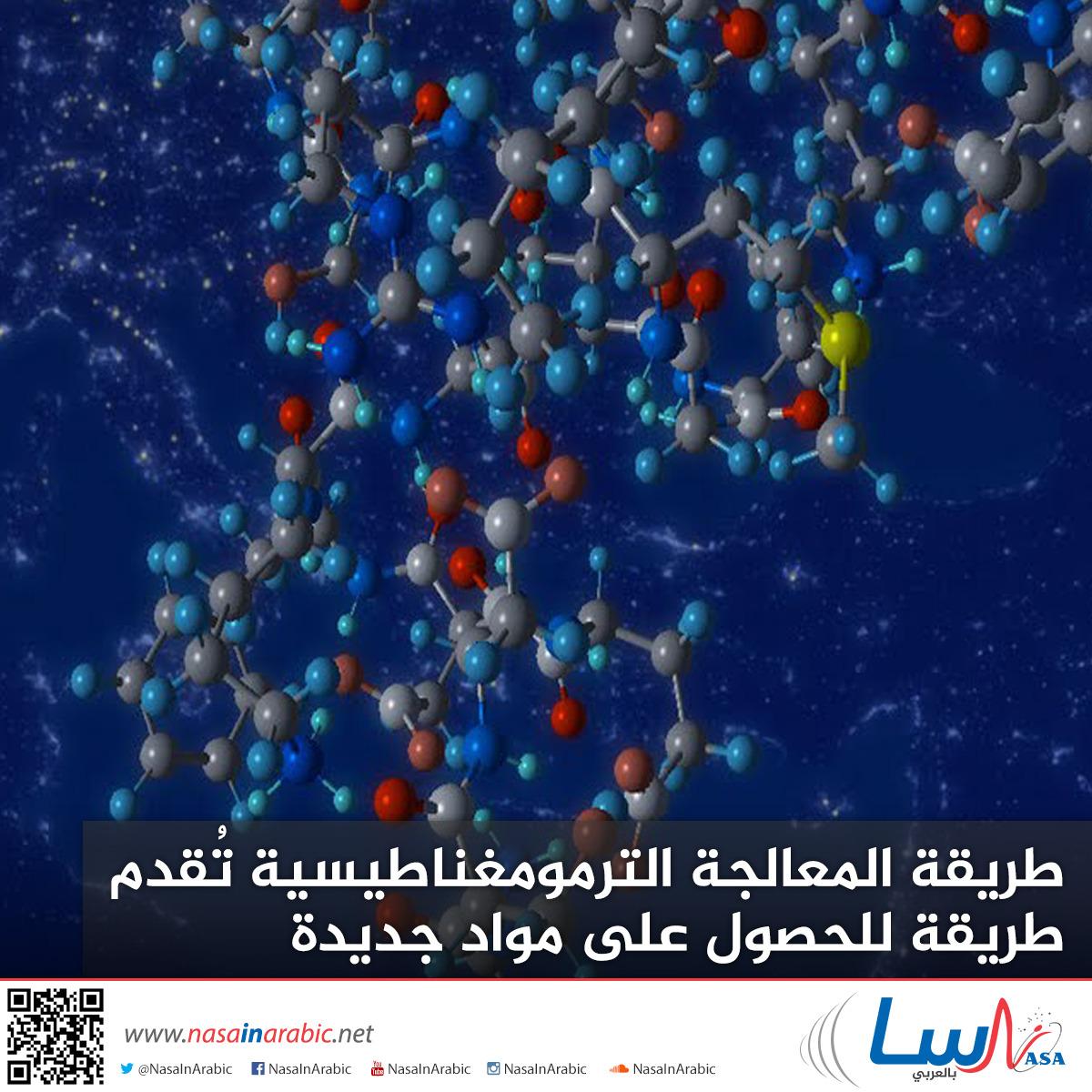 طريقة المعالجة الترمومغناطيسية تُقدم طريقة للحصول على مواد جديدة