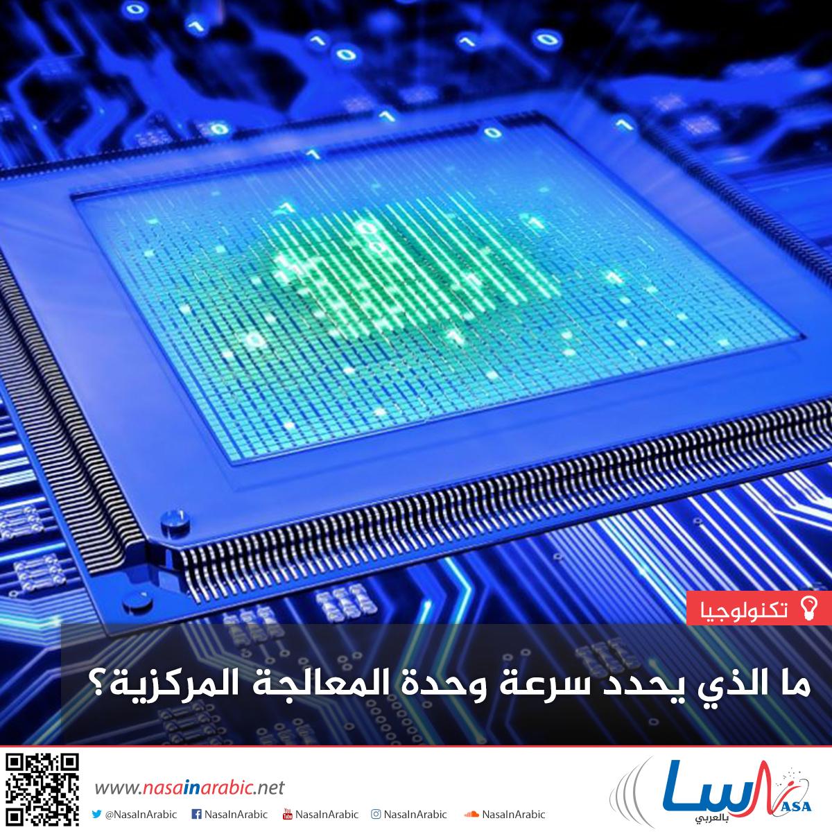 ما الذي يحدد سرعة وحدة المعالجة المركزية؟