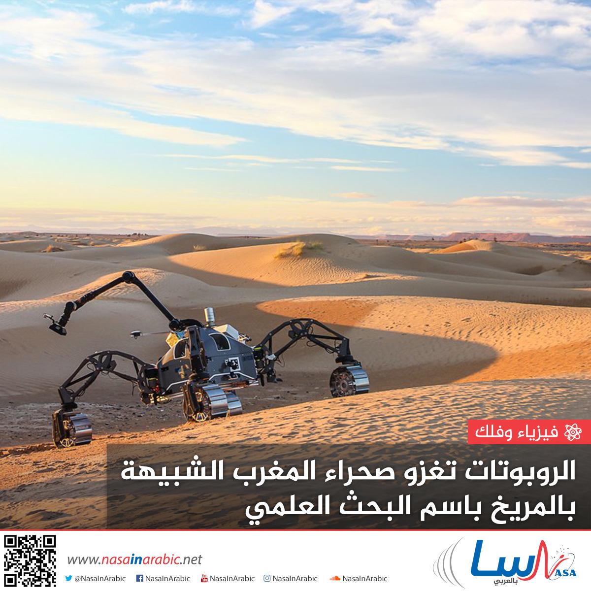 الروبوتات تغزو صحراء المغرب الشبيهة بالمريخ باسم البحث العلمي