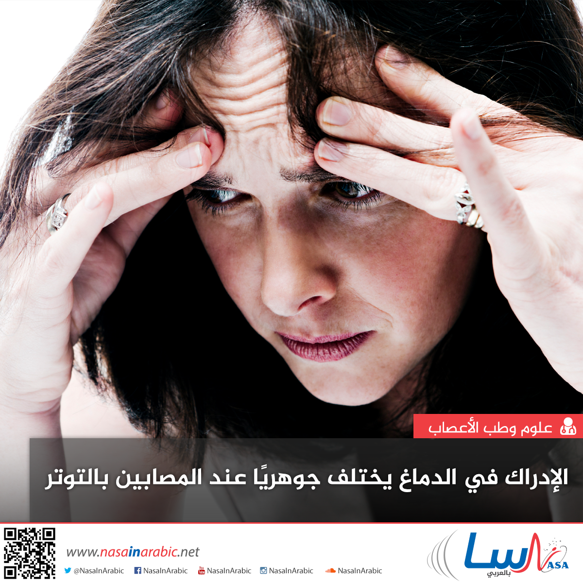 الإدراك في الدماغ يختلف جوهريًا عند المصابين بالتوتر