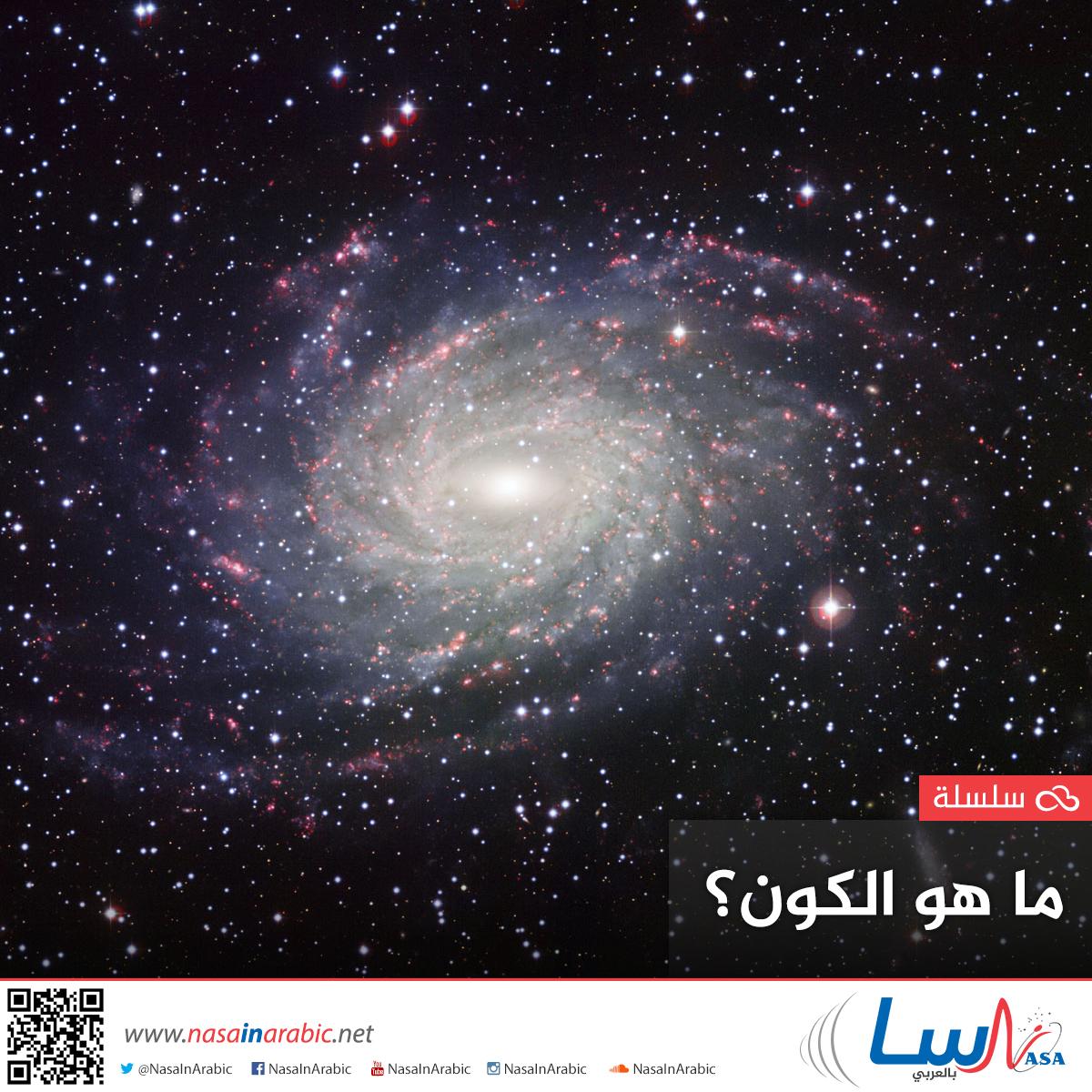 ما هو الكون؟