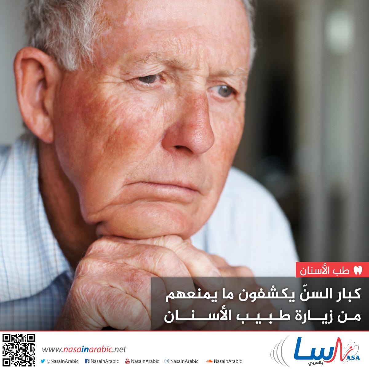 كبار السن يكشفون ما يمنعهم من زيارة طبيب الأسنان