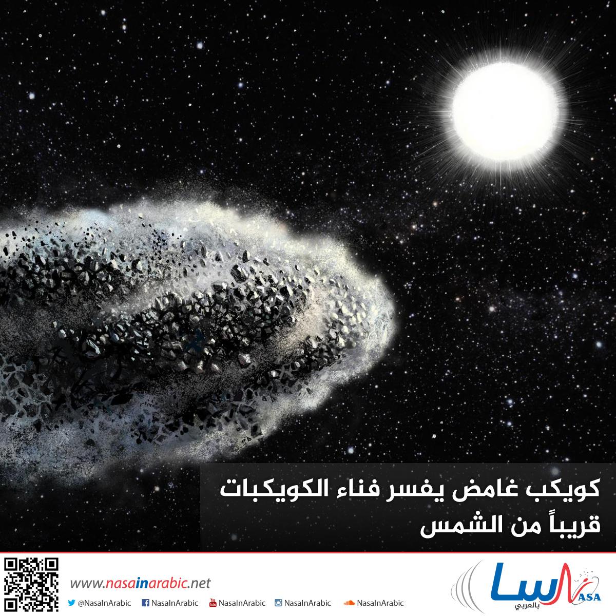 كويكب غامض يفسر فناء الكويكبات قريباً من الشمس