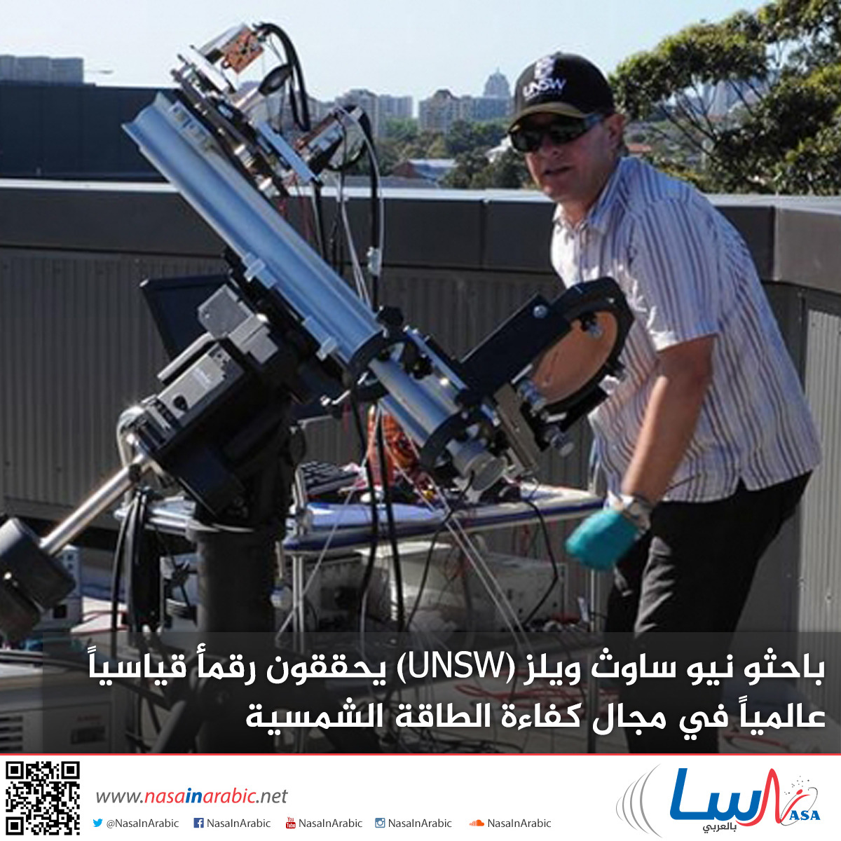 باحثو نيو ساوث ويلز (UNSW) يحققون رقمأً قياسياً عالمياً في مجال كفاءة الطاقة الشمسية