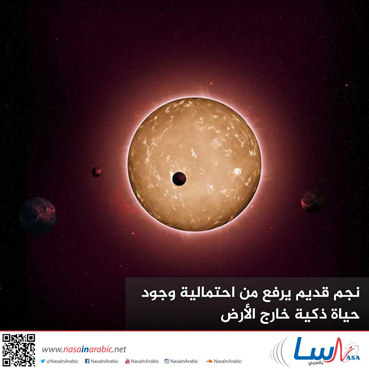 نجم قديم يرفع من احتمالية وجود حياة ذكية خارج الأرض