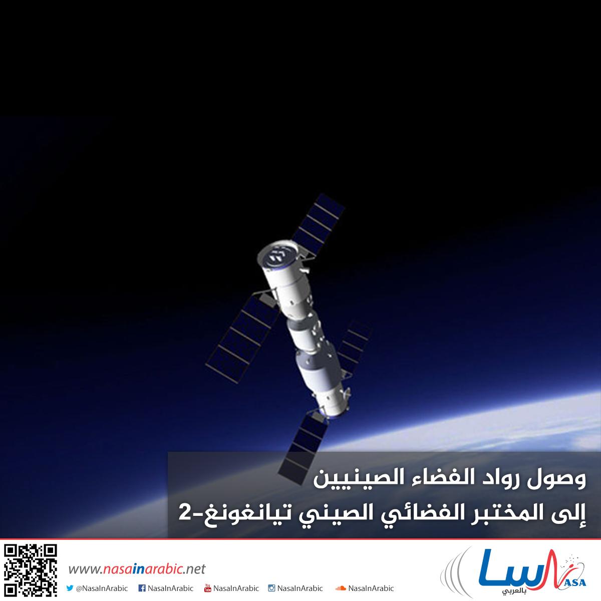 وصول رواد الفضاء الصينيين إلى المختبر الفضائي الصيني تيانغونغ-2