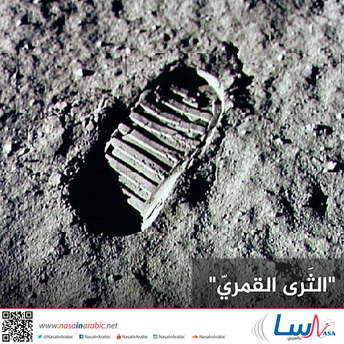 الثَرى القمريّ