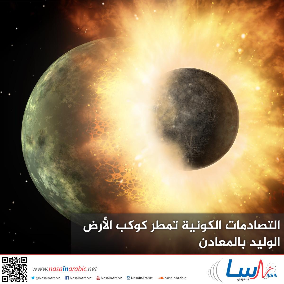 التصادمات الكونية تمطر كوكب الأرض الوليد بالمعادن