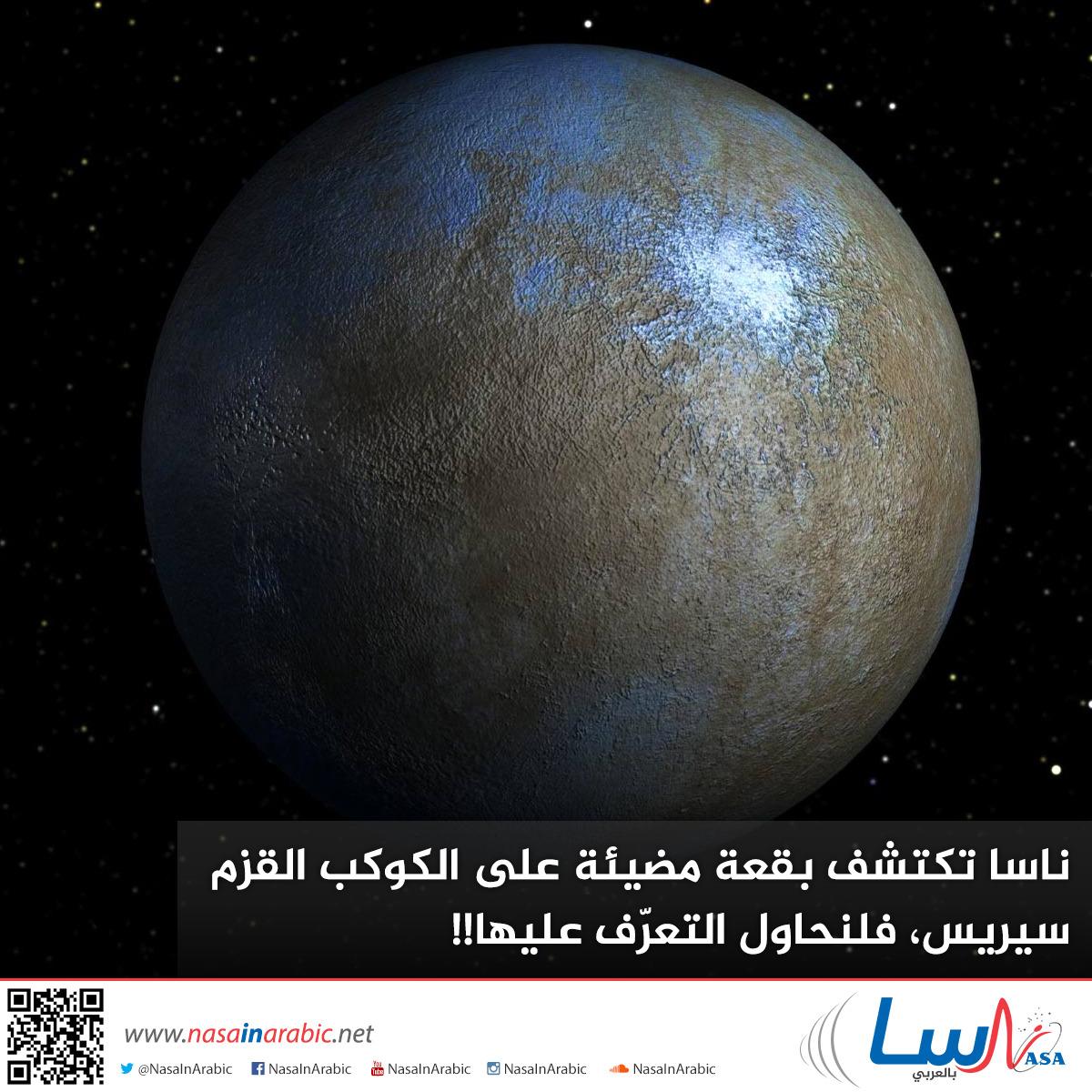 ناسا تكتشف بقعة مضيئة على الكوكب القزم سيريس، فلنحاول التعرّف عليها!!