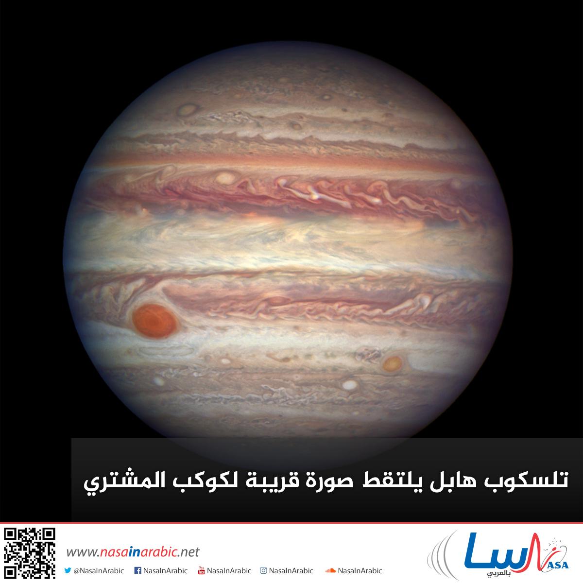 تلسكوب هابل يلتقط صورة قريبة لكوكب المشتري