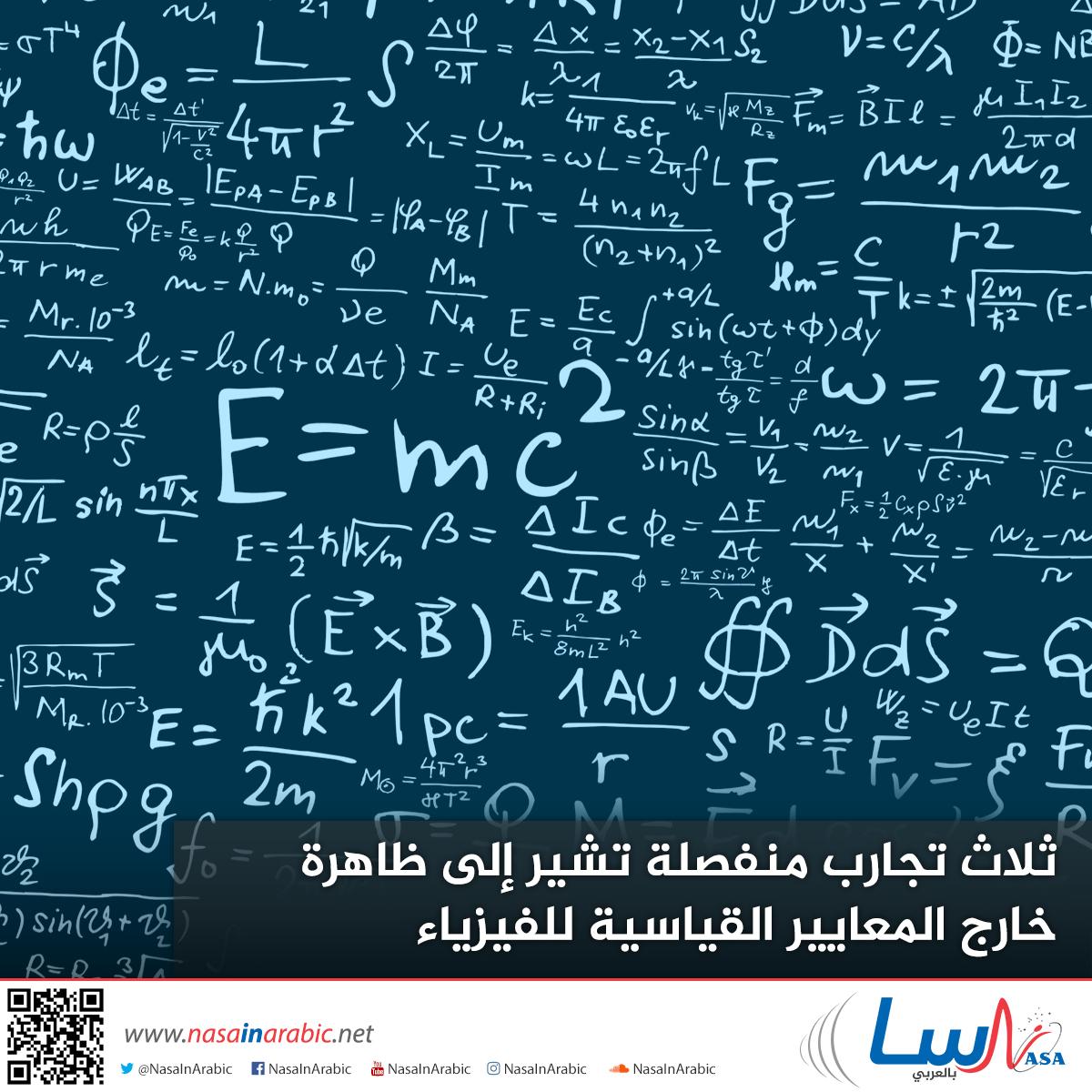 علامات تشير إلى ظاهرة خارج معايير الفيزياء