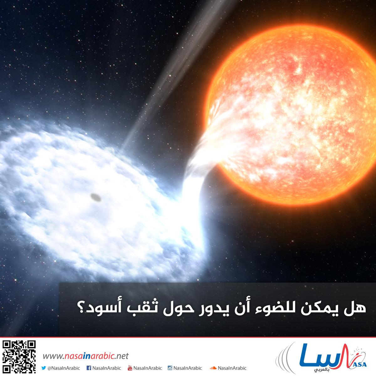 هل يمكن للضوء أن يدور حول ثقب أسود؟