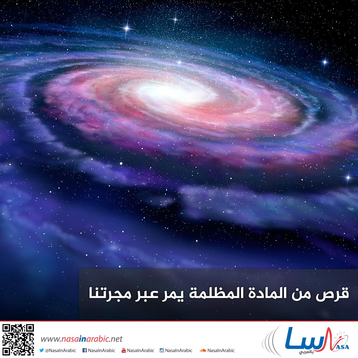 قرص من المادة المظلمة يمر عبر مجرتنا
