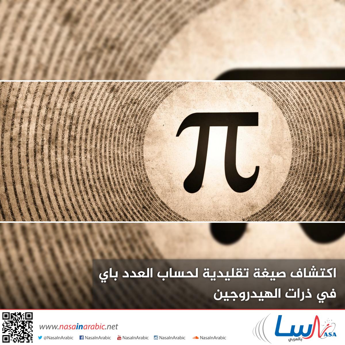 اكتشاف صيغة تقليدية لحساب العدد باي في ذرات الهيدروجين